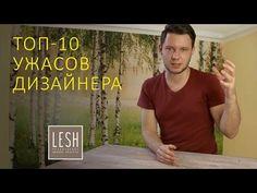 25 ФАНТАСТИЧЕСКИХ ОШИБОК предыдущей бригады при ремонте  квартиры | LESH дизайн интерьера - YouTube