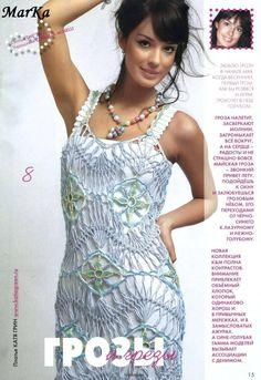 Pattern: Hairpin Crochet Dress.  https://s-media-cache-ak0.pinimg.com/originals/82/4c/96/824c969ba0e70f7b90f1ffdd7232fe06.jpg