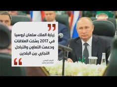 الملك سلمان: نقدر دور روسيا الفاعل في المنطقة وبوتين يؤكد استحالة تحقيق التنمية دون مشاركة سعودية - YouTube