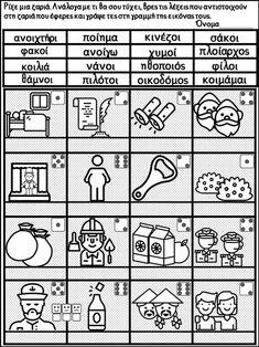 (PowerPoint) Επαναληπτικές εργασίες γλώσσας, μαθηματικών, μελέτης γι… Word Search, Words, School, Horse