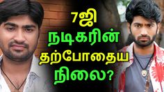 7ஜி நடிகரின் தற்போதைய நிலை? | Tamil Cinema News | Kollywood News | Tamil Cinema SeithigalCurrent Situation of 7G Rainbow Colony Movie Hero. 7ஜி நடிகரின் தற்போதைய நிலை? Actor Ravi Krishna who is w... Check more at http://tamil.swengen.com/7%e0%ae%9c%e0%ae%bf-%e0%ae%a8%e0%ae%9f%e0%ae%bf%e0%ae%95%e0%ae%b0%e0%ae%bf%e0%ae%a9%e0%af%8d-%e0%ae%a4%e0%ae%b1%e0%af%8d%e0%ae%aa%e0%af%8b%e0%ae%a4%e0%af%88%e0%ae%af-%e0%ae%a8%e0%ae%bf%e0%ae%b2/