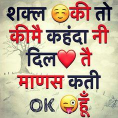 Desi Quotes, Crazy Quotes, Attitude Quotes, Manish, Queen Quotes, Fun Facts