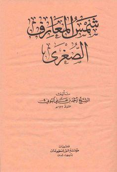 شـمـس الـمـعـارف الـصـغـرى Shams Al Maarif Al Sughra Arabicbookshop Net Supplier Of Arabic Books Ebooks Free Books Pdf Books Reading Free Ebooks Download Books