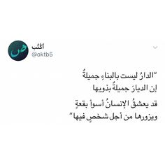 Poet Quotes, Words Quotes, Qoutes, Chemistry Projects, Astronaut Wallpaper, Best Friendship Quotes, Islamic Images, Beautiful Arabic Words, Aesthetic Pastel Wallpaper