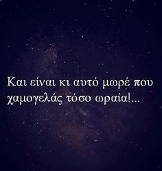 greek quotes Please like, comment, and share! Favorite Quotes, Best Quotes, Love Quotes, Funny Quotes, Inspirational Quotes, Simple Words, Cool Words, Saving Quotes, Cute Texts