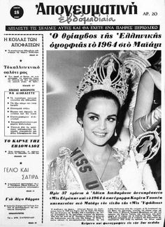 """Corinna Tsopei, """"Miss Universe"""" 1964, Greece has been producing art, beauty and knowledge for more than 3.500 years..."""
