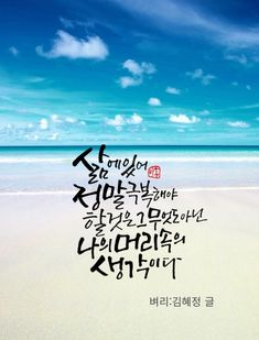 Wise Quotes, Famous Quotes, Words Quotes, Sayings, Korean Quotes, Short Messages, Korean Language, Wallpaper Quotes, Art Pictures