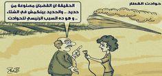 كاريكاتير - أحمد صلاح (مصر)  يوم الثلاثاء 6 يناير 2015  ComicArabia.com  #كاريكاتير