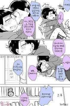 Otaku Anime, Yaoi Hard Manga, Shonen Ai, Attack On Titan Meme, Osomatsu San Doujinshi, Naruto Gaara, Cat Aesthetic, Steven Universe, Estilo Anime