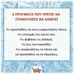 !!! Greek Words, Greek Quotes, Note To Self, How To Better Yourself, Picture Quotes, Quote Of The Day, Life Lessons, Wise Words, Philosophy