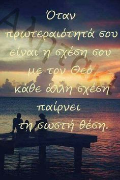 Christian Images, Christian Faith, Prayer Quotes, Jesus Quotes, Religion Quotes, Life Guide, Perfect Love, Spiritual Path, Greek Quotes