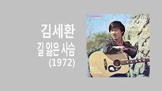 김세환 - 길 잃은 사슴 Kim Sehwan - A Lost Deer (1972)