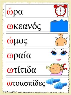 Learn Greek, Greek Language, Speech Therapy, Learning Activities, Languages, School, Word Search, Alphabet, Lettering