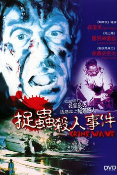 Crimewave (1985) PG-13 | 1h 23min | Comedy, Crime | 25 April 1986 (USA) A pair of whacked-out cartoon-like exterminator/hitmen kill the owner of a burglar-alarm company, and stalk the partner who hired them, his wife, and a nerd framed for the murder, who tells the story in flashback from the electric chair. Director: Sam Raimi Writers: Ethan Coen, Joel Coen Stars: Louise Lasser, Brion James, Paul L. Smith