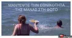 Greek Memes, Funny Greek, Greek Quotes, Funny Memes, Hilarious, Funny Pins, Funny Stuff, Try Not To Laugh, Sarcastic Quotes
