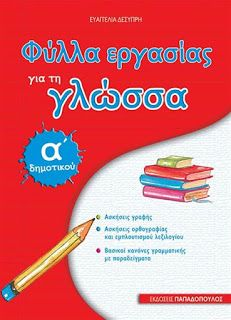 Greek Language, School Themes, School Ideas, School Teacher, School Life, Special Education, Elementary Schools, Helpful Hints, Back To School