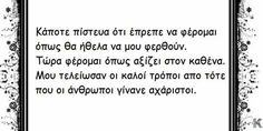Greek Quotes, Me Quotes, Thoughts, Ego Quotes, Ideas