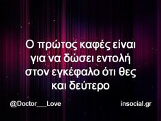 Doctor Love, Funny Greek, Free Therapy, Greek Quotes, Sarcastic Quotes, True Words, Puns, Sarcasm, Jokes
