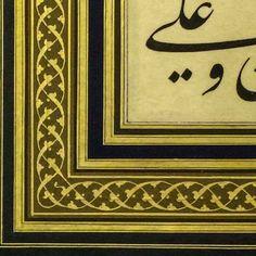 Islamic Patterns, Islamic Paintings, Islamic Calligraphy, Scroll Saw, Islamic Art, Pattern Art, Tatting, Meditation, Traditional