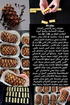 Arabic Food, Cake Recipes, Biscuits, Chips, Food And Drink, Cooking Recipes, Vegan, Chocolate, Breakfast