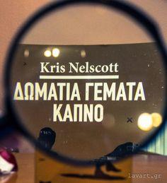 Σελιδοδείκτης: Δωμάτια γεμάτα καπνό, της Kris Nelscott - Lavart