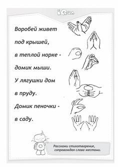 Детские пальчиковые игры для развития речи. - Развитие речи - Развитие ребенка с IQsha.ru