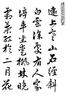 Joseon dynasty _ King Seongjong's handwriting