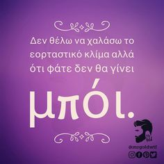 #mrgoldwtf #greece #ελλαδα #ατακες #atakes #funny #comedy #quotes #greekquotes #athens #thessaloniki #mykonos #asteia Funny Greek Quotes, Funny Quotes, Christmas Quotes, Picture Quotes, Jokes, Nutrition, Neon Signs, Humor, Instagram Posts