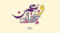 جهاد وعمر #arabic_typography#arabictypography#arabictypography#arabic_calligraphy#typography#arabic_quotes#sketch #sketching #arabtype#typeface#arabic_typeface #graphic_design #design #designguide #تصميم #كاليجرافي #تايبوجرافى#arabic_art #arabic_logo #brand_indentity #logo_design #arabictype #arabic_art #logo_design #logodesigner #arabicbrand #advertising #magazine #word#arabic_design #arabic_typography