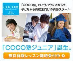「COCO塾ジュニア」誕生。のバナーデザイン