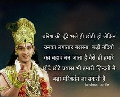 Motivational Quotes For Success Positivity, Motivational Picture Quotes, Positive Quotes, Inspirational Quotes, Krishna Quotes In Hindi, Radha Krishna Love Quotes, Lord Krishna, Karma Quotes, People Quotes