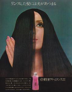 Shiseido Cream Rinse Identity, Beauty Ad, Old Ads, Shiseido, Grafik Design, Vintage Beauty, Vintage Advertisements, Asian Art, Art Images