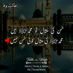 My Poetry, Poetry Quotes, Urdu Poetry, Urdu Thoughts, Deep Thoughts, Salam Ya Hussain, Best Islamic Quotes, Islamic Wallpaper, Hazrat Ali