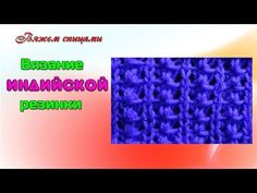 "ВЯЗАНИЕ ДЛЯ НАЧИНАЮЩИХ! РЕЗИНКА""ЦЕПОЧКА""!Knitting - YouTube Knitting Videos, Crochet Videos, Tutorial, Tricks, Knitwear, Knitting Patterns, Knit Crochet, Knits, Youtube"