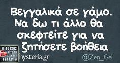 Βεγγαλικά σε γάμο. Να δω τι άλλο θα σκεφτείτε για να ζητήσετε βοήθεια The Words, Sarcastic Quotes, Funny Quotes, Funny Greek, Free Therapy, Funny Thoughts, Greek Quotes, Cheer Up, Puns