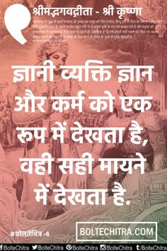 Sri Krishna Quotes in Hindi with Images         Part 5