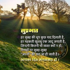 Good Morning Msg, Good Morning Messages, Good Morning Greetings, Good Morning Quotes, Best Friend Quotes Meaningful, Beautiful Photos Of Nature, Affirmation Quotes, Hindi Quotes, Affirmations