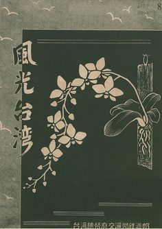 [台灣老照片].1939年《風光台灣》 Source: http://www.tonyhuang39.com/tony1111/tony1111.html