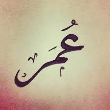 Pin By Omar El Kholy On Office Calligraphy Name Vintage Floral Backgrounds Informative