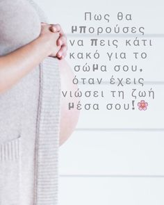 Υπέροχο συναίσθημα! Κλωτσιές όλη μέρα! Pregnancy Quotes, Kids And Parenting, Respect, Sad, Babies, Words, Babys, Baby, Infants