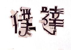 僕達 — 角川書店小型グラフィック「月カド詩人タイトル」Fumio Tachibana,1996