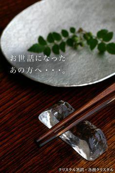 【楽天市場】クリスタル箸置・5個1組・各務クリスタル:和食器の愉しみ 工芸店ようび