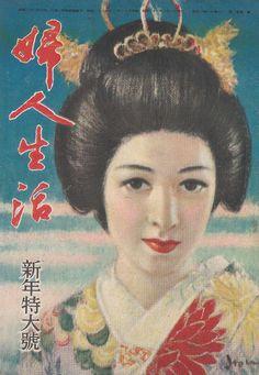 Magazine Cover 1948 婦人生活 昭和23年新年特大号