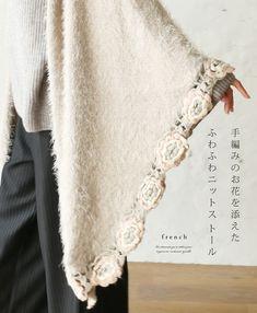 【楽天市場】【再入荷♪11月20日12時&22時より】「french」手編みのお花を添えたふわふわニットストール:cawaii