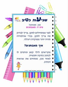 Hebrew School, School Staff, Childhood Education, Teaching Resources, Language, Teacher, Schools, Inspiration, Instagram