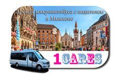 Munich, Van, Vehicles, Rolling Stock, Vans, Vehicle, Vans Outfit, Tools