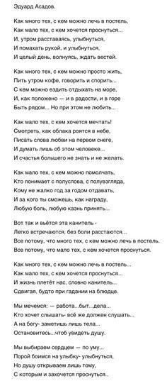 Стихи... Стихи