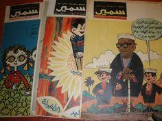 Egyptian Comic Magazine for children Samir Arabic 1965 set of 3