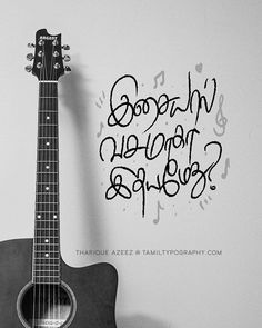 Image may contain: guitar Tamil Motivational Quotes, Tamil Love Quotes, Love Quotes With Images, Music Quotes, Art Quotes, Life Quotes, Qoutes, Calligraphy Quotes, Typography Quotes