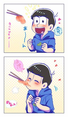 pixiv is an online artist community where members can browse and submit works, join official contests, and collaborate on works with other members. Osomatsu San Doujinshi, Sans Cute, Dark Anime Guys, Another Anime, Ichimatsu, Light Novel, Cute Babies, Cool Photos, Brother